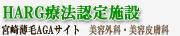 薄毛AGA治療宮崎サイト|三井中央クリニック