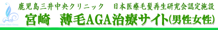 宮崎|薄毛AGA・HARG療法【三井中央クリニック】